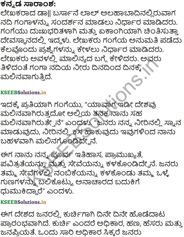 गंगा मैया से साक्षात्कार Summary in Kannada 1