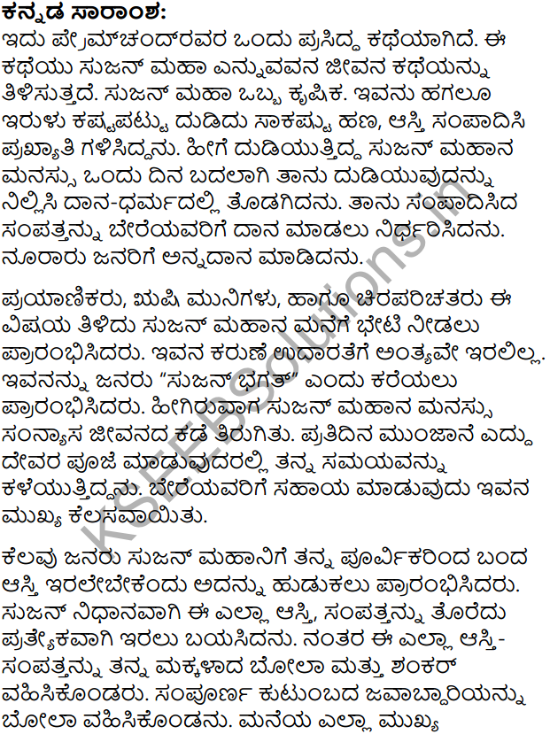 सुजान भगत Summary In Kannada 1