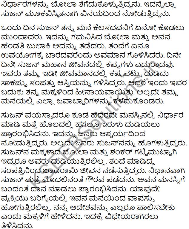सुजान भगत Summary In Kannada 2