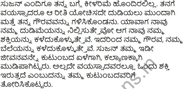 सुजान भगत Summary In Kannada 3