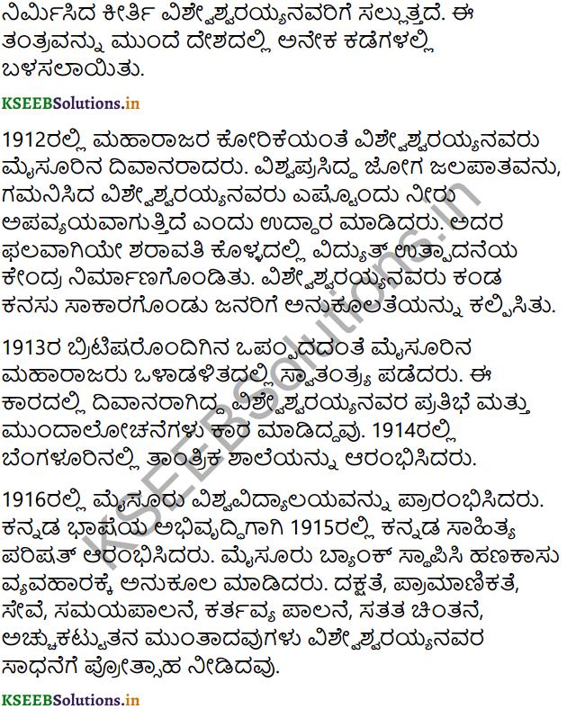 भारतरत्न विश्वेश्वरय्या Summary in Kannada 3