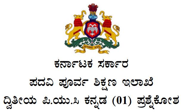 Karnataka 2nd PUC Kannada Question Bank with Answers