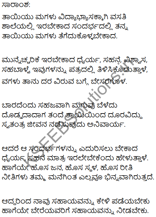 A Letter from a Mother Summary in Kannada 1