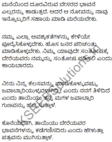 A Letter from a Mother Summary in Kannada 2