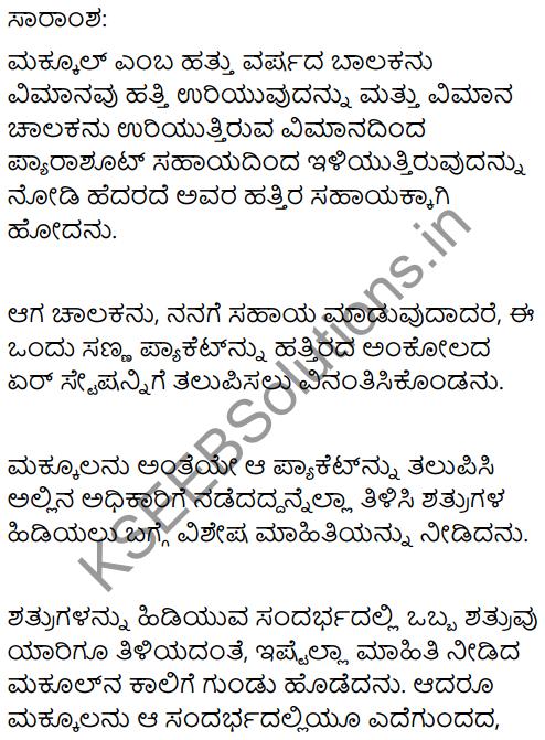A Soldier's Son Summary in Kannada 1