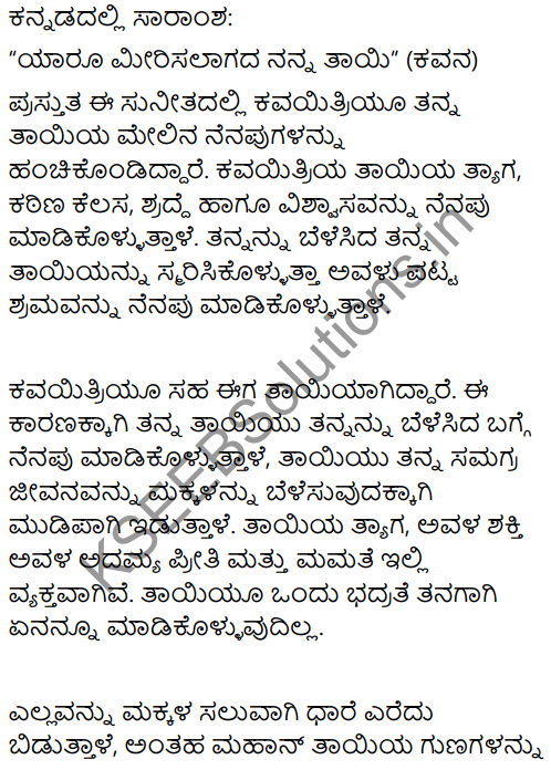 A Sonnet for my incomparable Mother Summary in Kannada 1