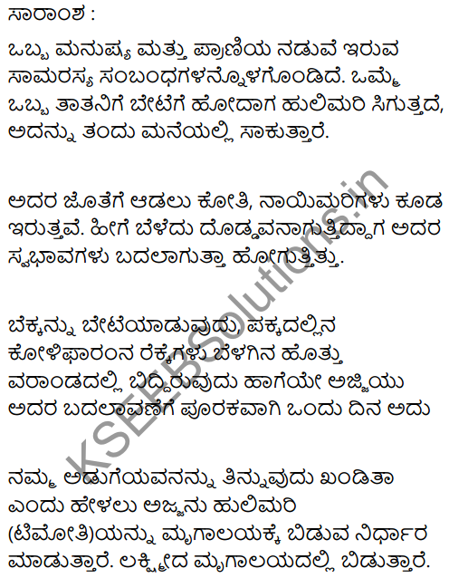 A Tiger in the House Summary in Kannada 1