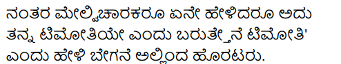 A Tiger in the House Summary in Kannada 3