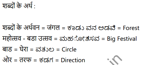 KSEEB Solutions for Class 6 Hindi वल्लरी Chapter 25 वनमहोत्सव 3