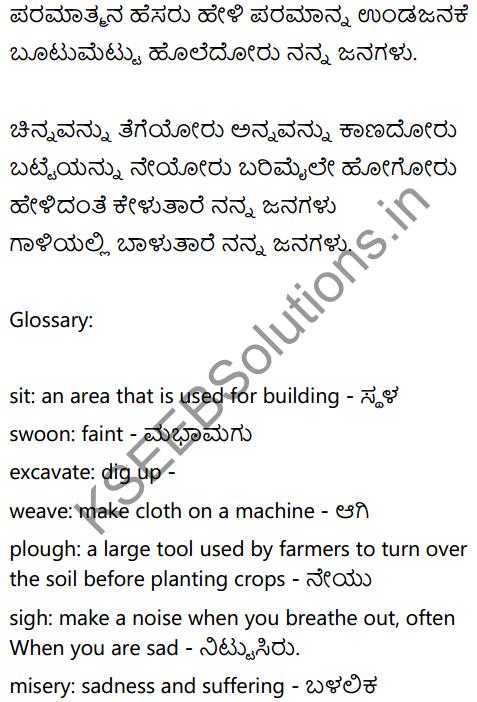 My People Summary in Kannada 2