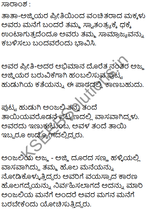 Nest with Grand Parents Summary in Kannada 1