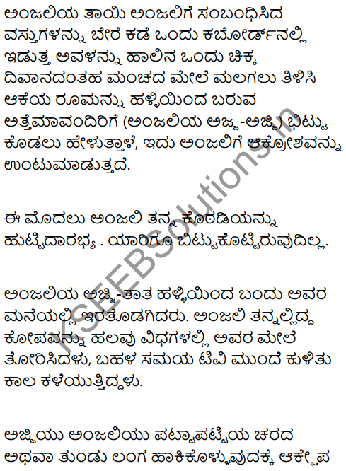 Nest with Grand Parents Summary in Kannada 2