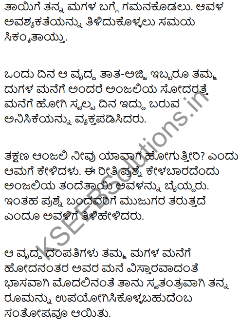 Nest with Grand Parents Summary in Kannada 4