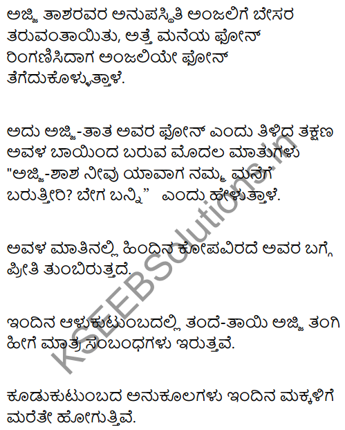 Nest with Grand Parents Summary in Kannada 5