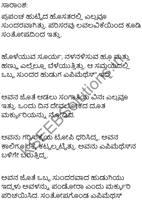 Pandora's Box Summary in Kannada 1