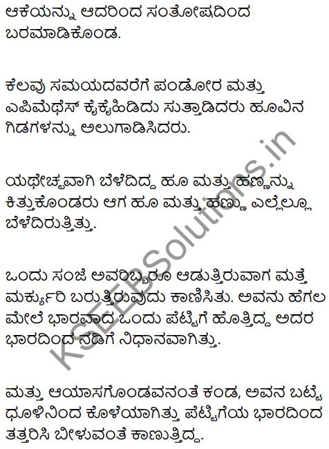 Pandora's Box Summary in Kannada 2