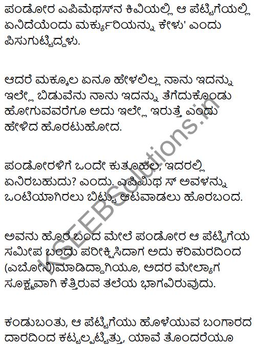 Pandora's Box Summary in Kannada 3