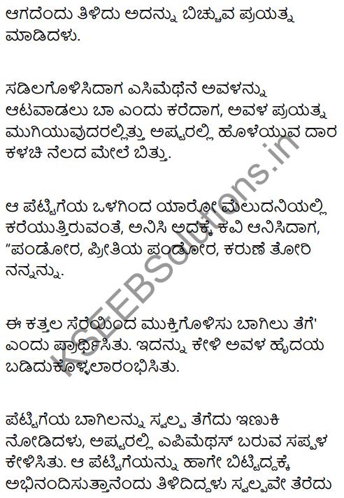 Pandora's Box Summary in Kannada 4