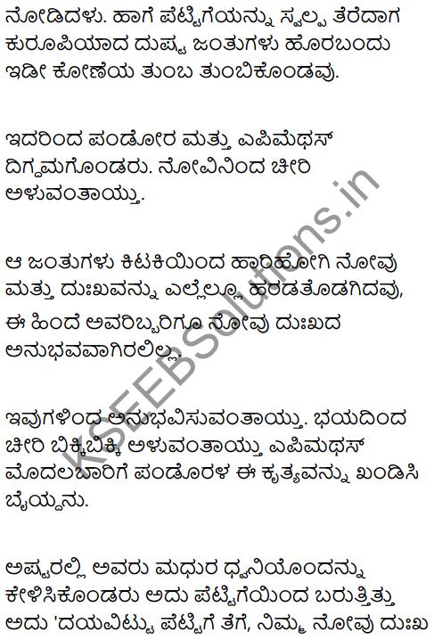 Pandora's Box Summary in Kannada 5