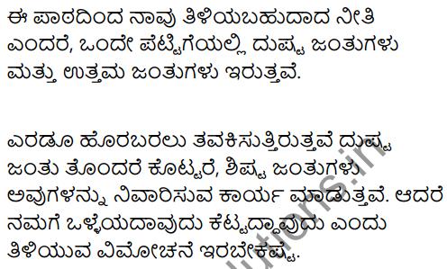 Pandora's Box Summary in Kannada 7