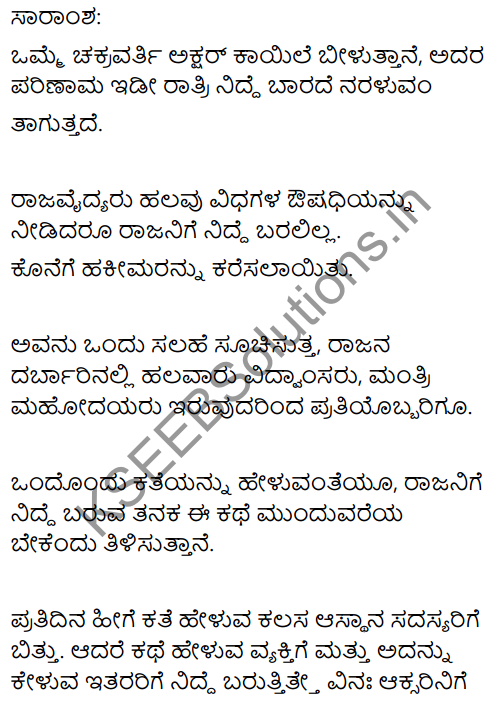 The Never Ending Story Summary in Kannada 1