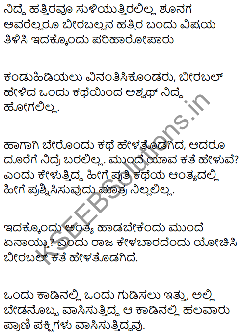 The Never Ending Story Summary in Kannada 2