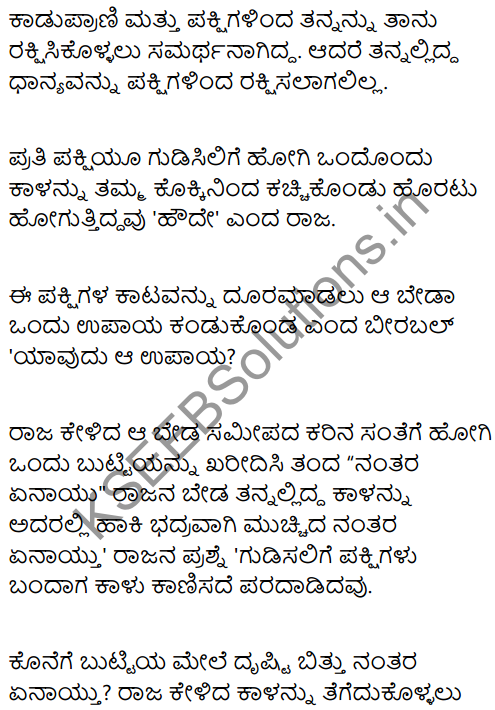 The Never Ending Story Summary in Kannada 3
