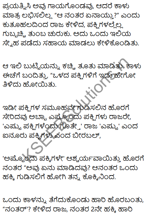 The Never Ending Story Summary in Kannada 4