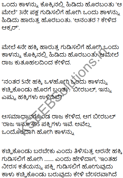 The Never Ending Story Summary in Kannada 5