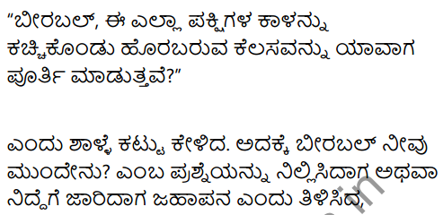 The Never Ending Story Summary in Kannada 6