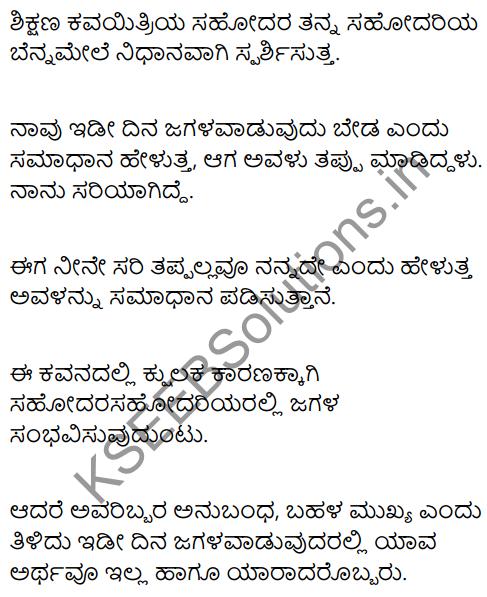 The Quarrel Summary in Kannada 1