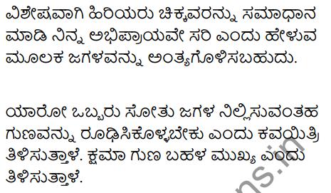 The Quarrel Summary in Kannada 3