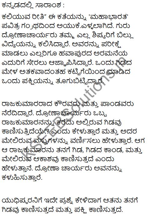 Ways of learning Summary in Kannada 1